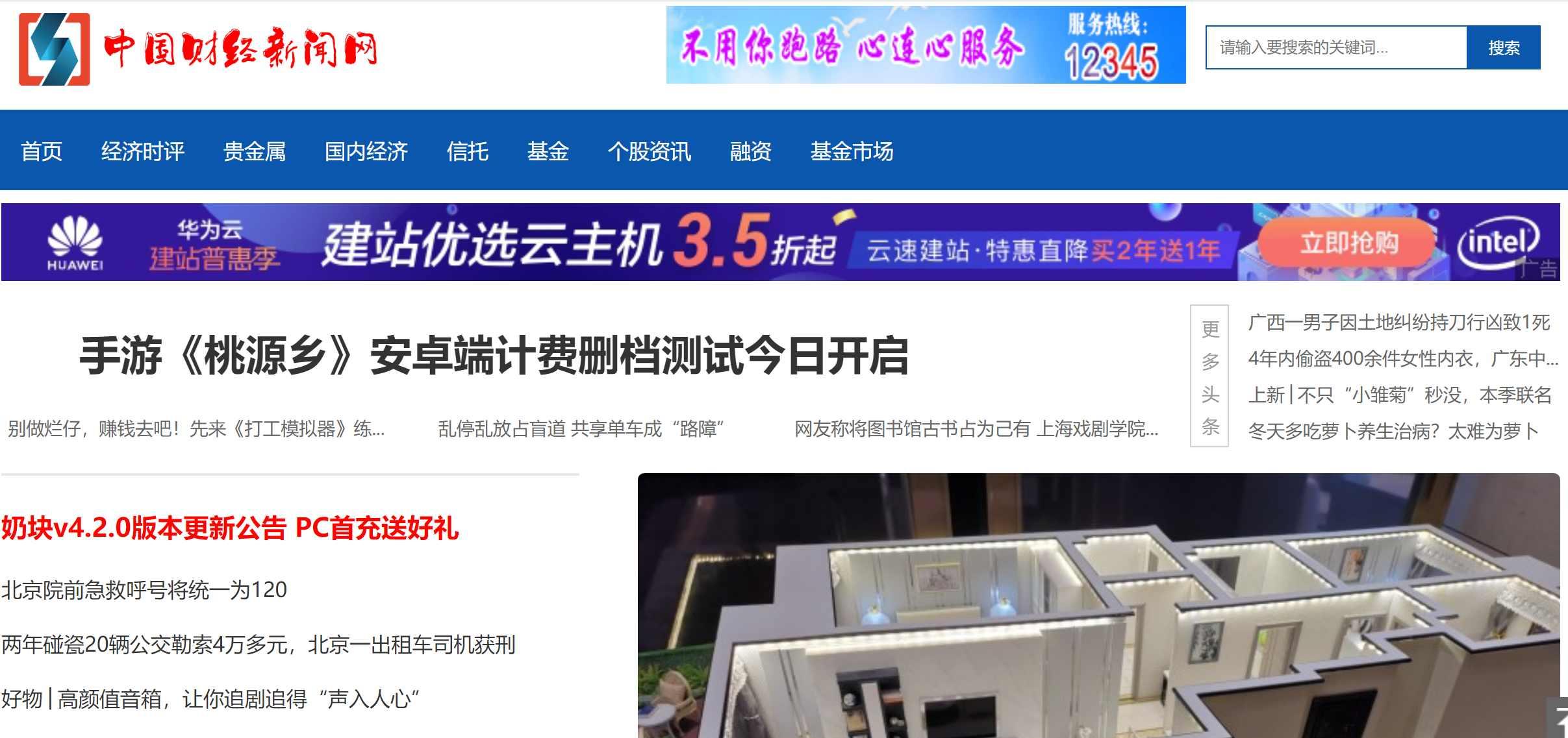 中国财经新闻网