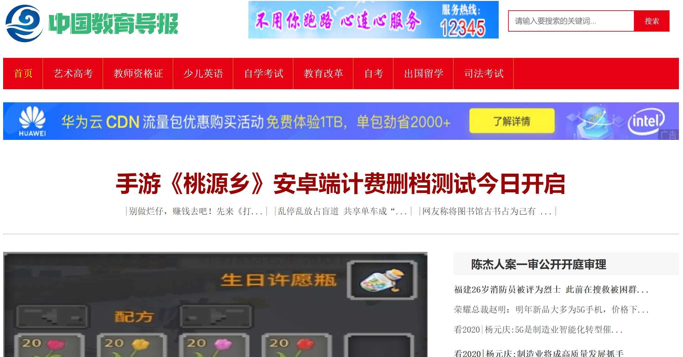 中国教育导报