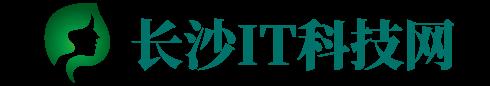 长沙IT科技网