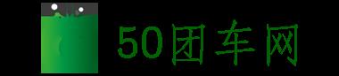 50团车网