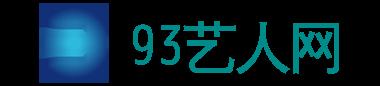 93艺人网