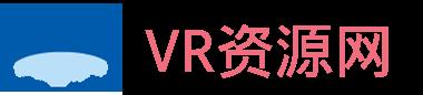 VR资源网