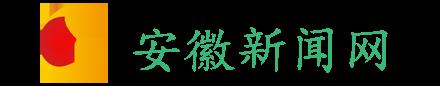 安徽新闻网
