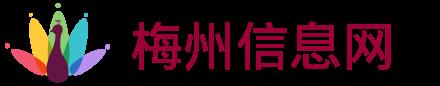梅州信息网