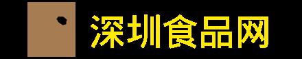 深圳食品网