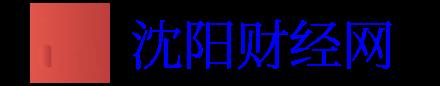 沈阳财经网