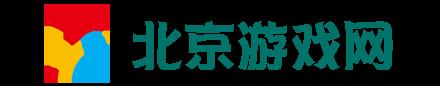 北京游戏网