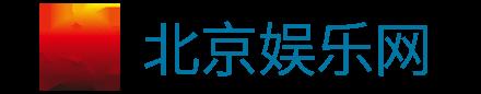 北京娱乐网