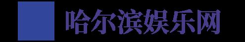 哈尔滨娱乐网