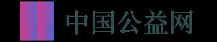 中国公益网?x-oss-process=image/resize,w_180,h_70