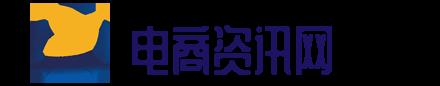 电商资讯网