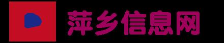 萍乡信息网?x-oss-process=image/resize,w_180,h_70