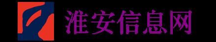 淮安信息网