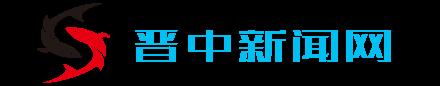 晋中新闻网