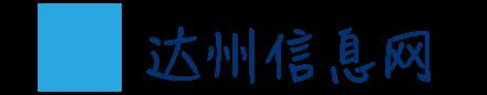 达州信息网