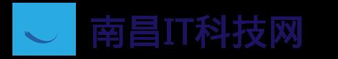 南昌IT科技网?x-oss-process=image/resize,w_180,h_70