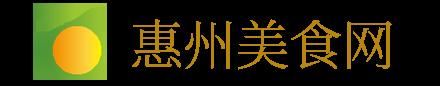 惠州美食网