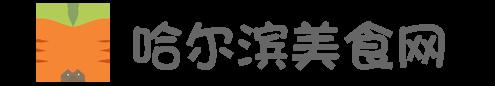 哈尔滨美食网?x-oss-process=image/resize,w_180,h_70