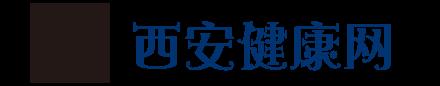 西安健康网