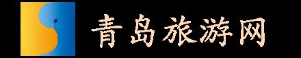 青岛旅游网