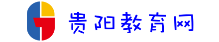 贵阳教育网?x-oss-process=image/resize,w_180,h_70