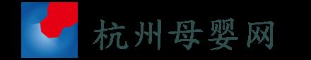 杭州母婴网