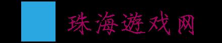 珠海游戏网