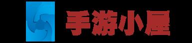 手游小屋?x-oss-process=image/resize,w_180,h_70